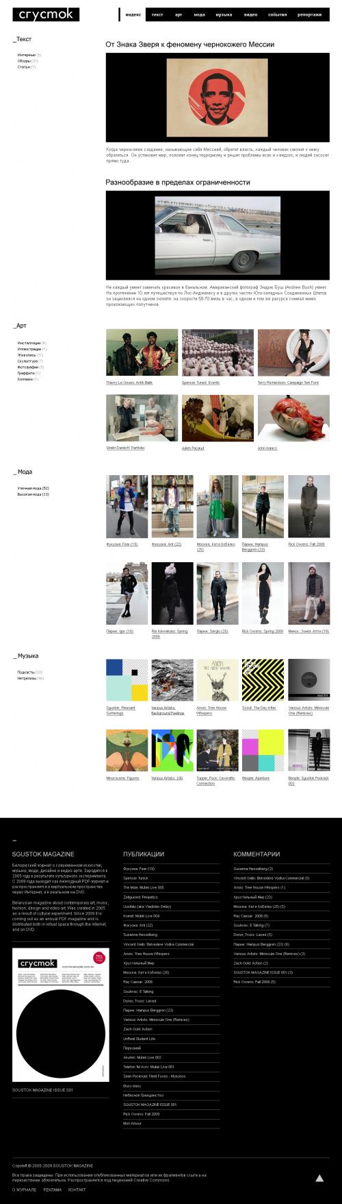 Sgustok Design: Sgustok Magazine / sgustok.org